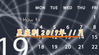 【2019年11月の運勢を知り開運する方法】各星座ごとに西洋占星術で占う11月のあなたの運勢は!?のアイキャッチ画像