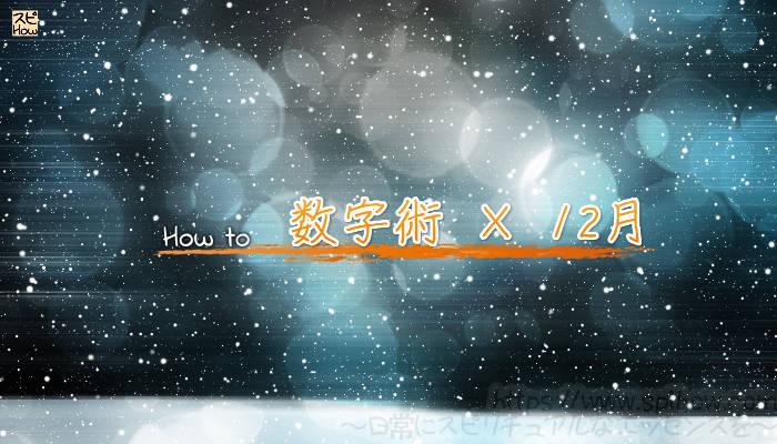 数秘術で占う2019年12月の過ごし方!数字を意識して開運する方法のアイキャッチ画像