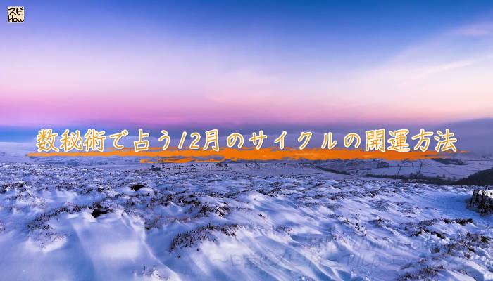 数秘術で占う12月のサイクルの開運方法のアイキャッチ画像
