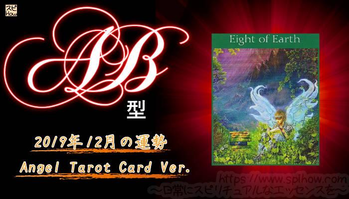AB型のあなたへ!2019年12月に開運するタロットカード eight of earth,地の8のカード からのメッセージ