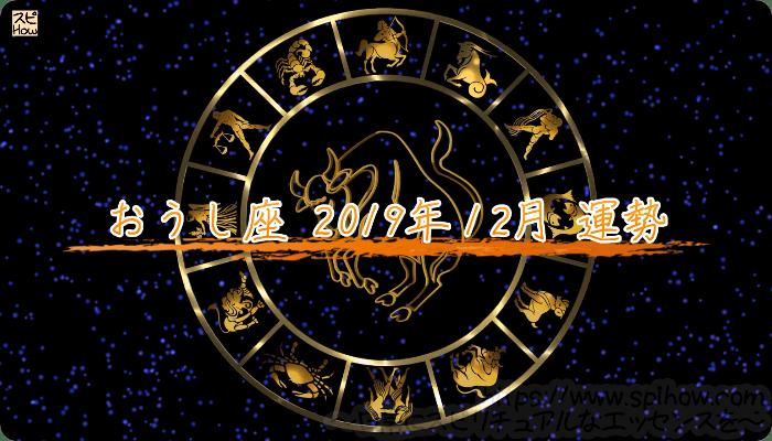 2019年12月のあなたの運勢!おうし座の運勢は?のアイキャッチ画像