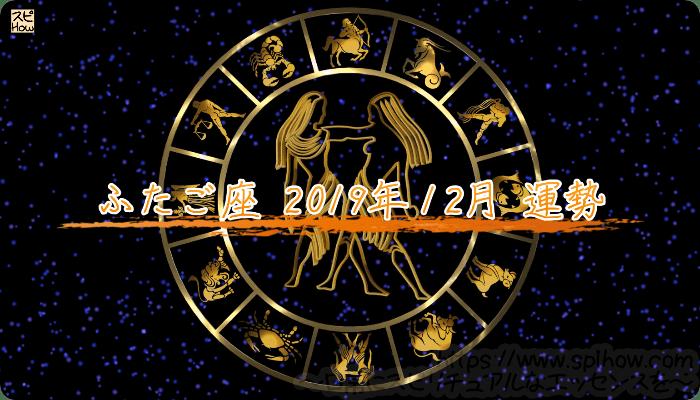 2019年12月のあなたの運勢!ふたご座の運勢は?のアイキャッチ画像