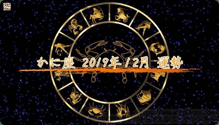 2019年12月のあなたの運勢!かに座の運勢は?のアイキャッチ画像