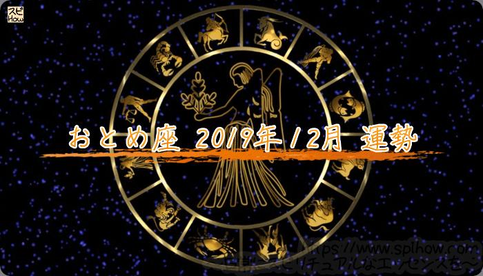 2019年12月のあなたの運勢!おとめ座の運勢は?のアイキャッチ画像