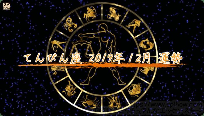 2019年12月のあなたの運勢!てんびん座の運勢は?のアイキャッチ画像