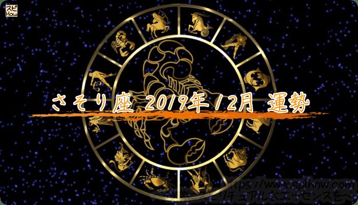 2019年12月のあなたの運勢!さそり座の運勢は?のアイキャッチ画像