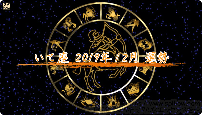 2019年12月のあなたの運勢!いて座の運勢は?のアイキャッチ画像
