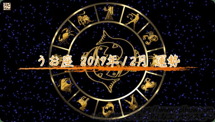 2019年12月のあなたの運勢!うお座の運勢は?のアイキャッチ画像