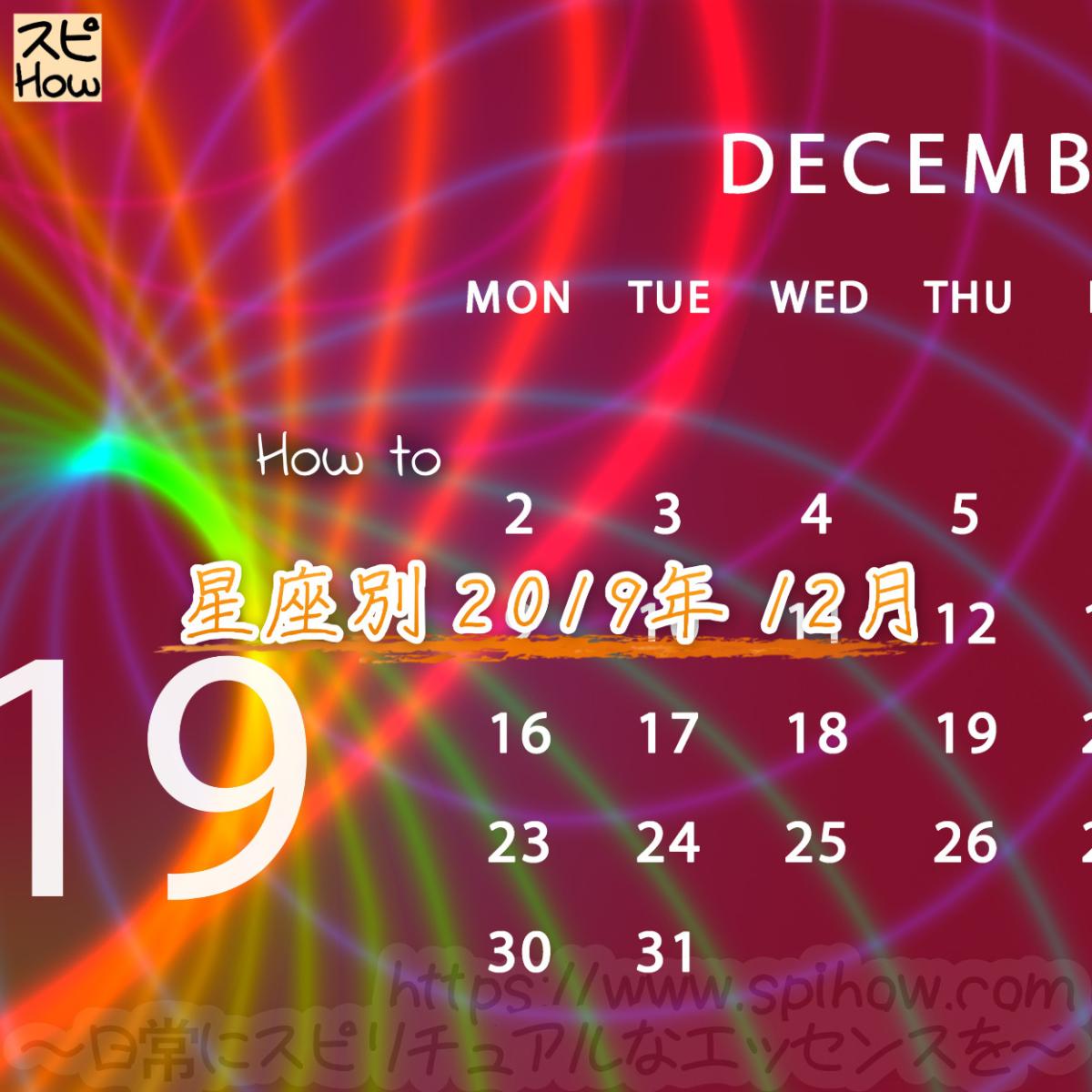 【2019年12月の運勢を知り開運する方法】各星座ごとに西洋占星術で占う12月のあなたの運勢は!?のアイキャッチ画像