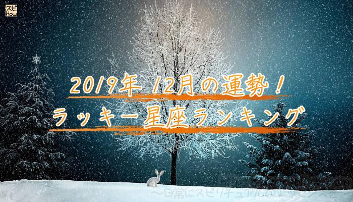 2019年12月のあなたの運勢!ラッキー星座ランキングのアイキャッチ画像