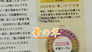 水晶玉子の占いで「畢(ひつ)」の年の2020年を開運して幸せに過ごす方法のアイキャッチ画像