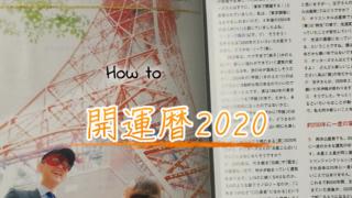 水晶玉子のオリエンタル占星術開運暦2020で来年こそ開運する方法のアイキャッチ画像