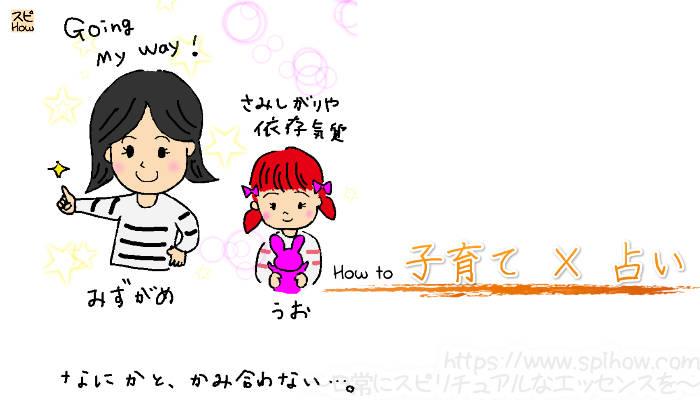 気になる子供とワタシの相性!12星座別あなたと子供の相性をご紹介のアイキャッチ画像