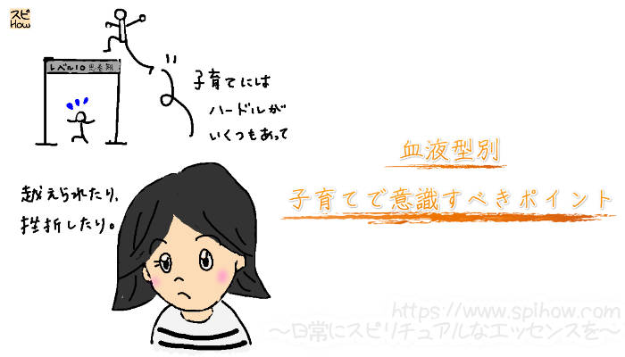 「●型だから」で逃げちゃダメ?血液型別子育てで意識すべきポイントのアイキャッチ画像