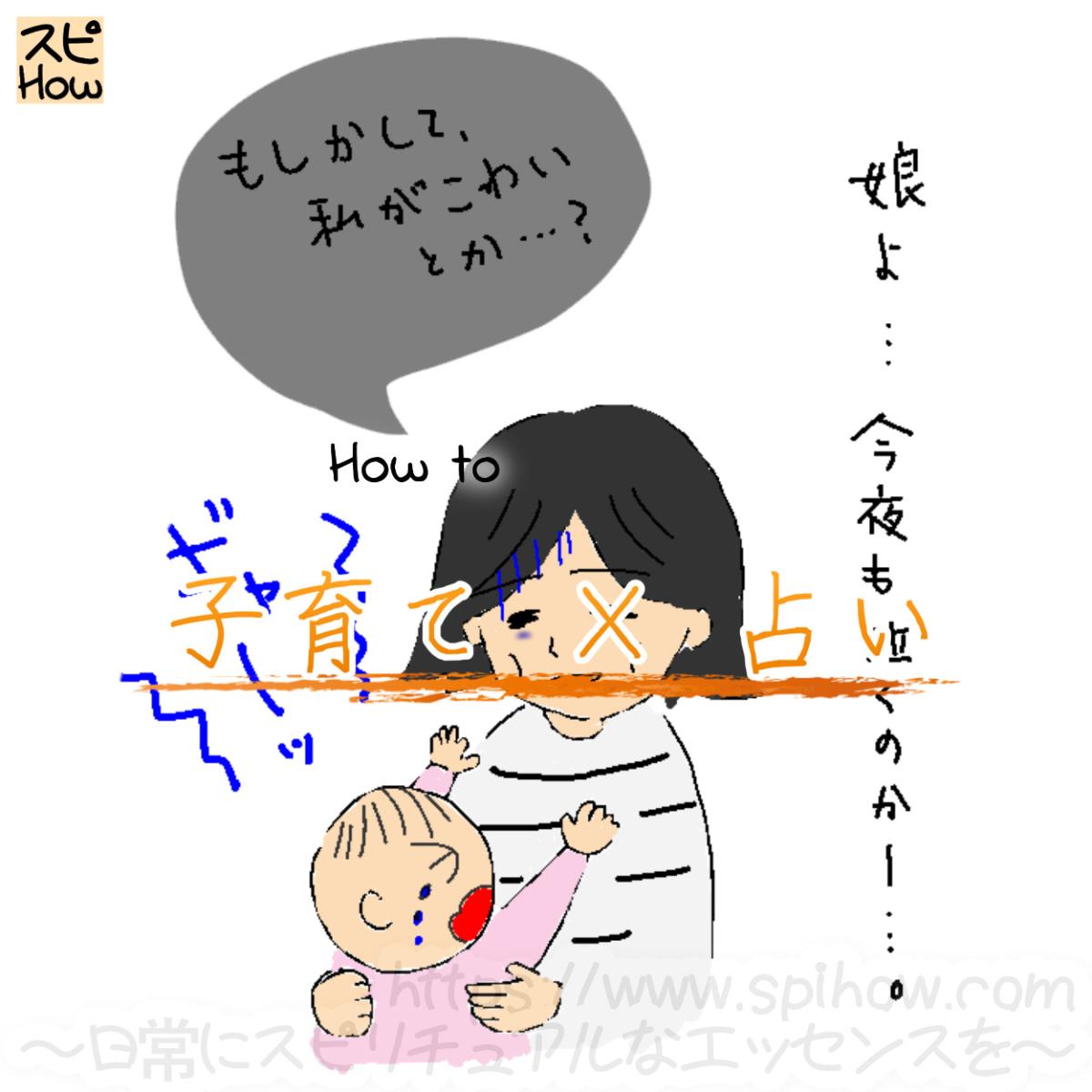 子育てが上手くいかないのはインナーチャイルドのせい?ママのトラウマ解消で夜泣きが改善!のアイキャッチ画像