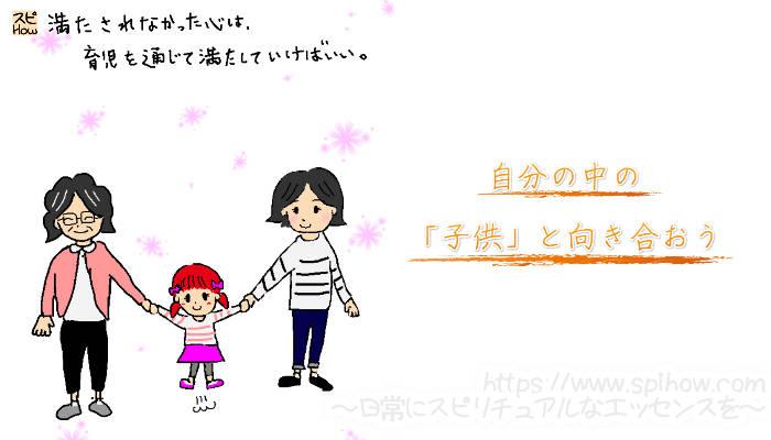 自分の中の「子供」と向き合おうのアイキャッチ画像