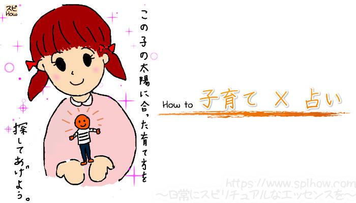 こうすれば伸びる!12星座別「子供の能力を伸ばす方法&接し方」のアイキャッチ画像
