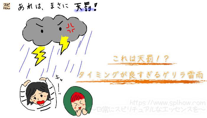 これは天罰!?タイミングが良すぎるゲリラ雷雨のアイキャッチ画像