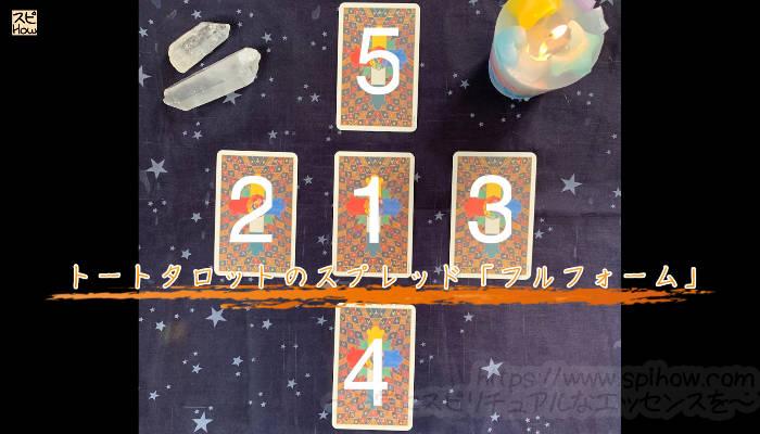 トートタロットのカードのスプレッド「フルフォーム」のアイキャッチ画像