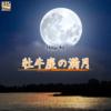 牡牛座の満月に開運する方法!物質的豊かさに気付ける満月のアイキャッチ画像
