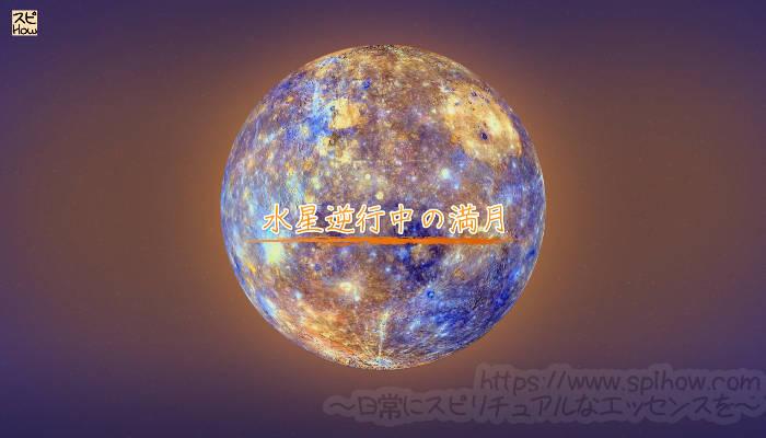 水星逆行中の満月のアイキャッチ画像