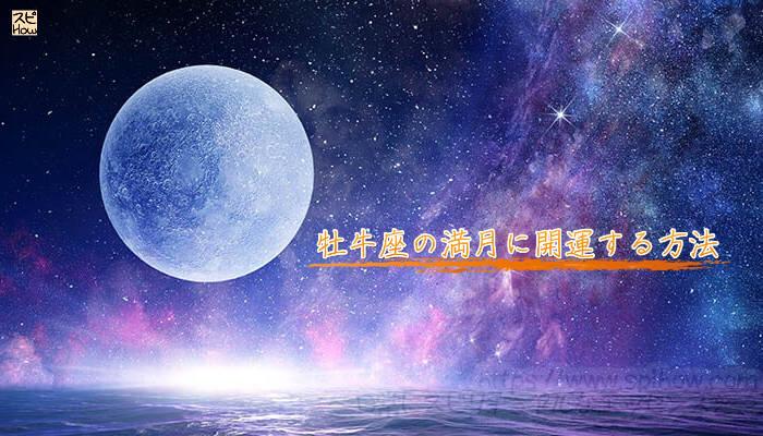 牡牛座の満月に開運する方法のアイキャッチ画像