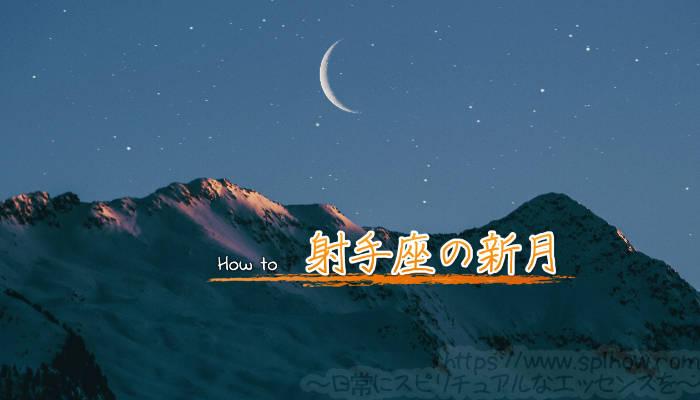 11月27日射手座の新月!山羊座の木星時代に向けての最後の新月に開運する方法のアイキャッチ画像