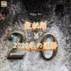 【数秘術で占う2020年の運勢】生年月日からあなたの2020年のサイクルを知る方法のアイキャッチ画像