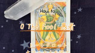 トートタロットの大アルカナを学ぶ方法!「0 The Fool 愚者」~旅の始まり~のアイキャッチ画像