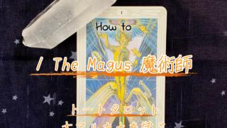 トートタロットの大アルカナを学ぶ方法!「1 The Magus 魔術師」~無から有を作り出す~のアイキャッチ画像