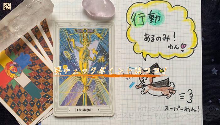 「1 The Magus 魔術師」描かれているシンボルは?要チェックポイントはココ!のアイキャッチ画像