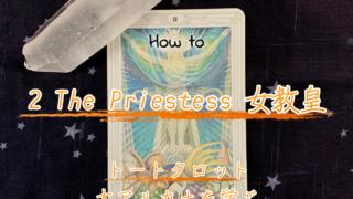 トートタロットの大アルカナを学ぶ方法!「2 The Priestess 女教皇」~内なる声に耳を傾ける~のアイキャッチ画像