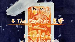 """トートタロットの大アルカナを学ぶ方法!「4 The Emperor 皇帝」~""""責任""""の本質とは?~のアイキャッチ画像"""