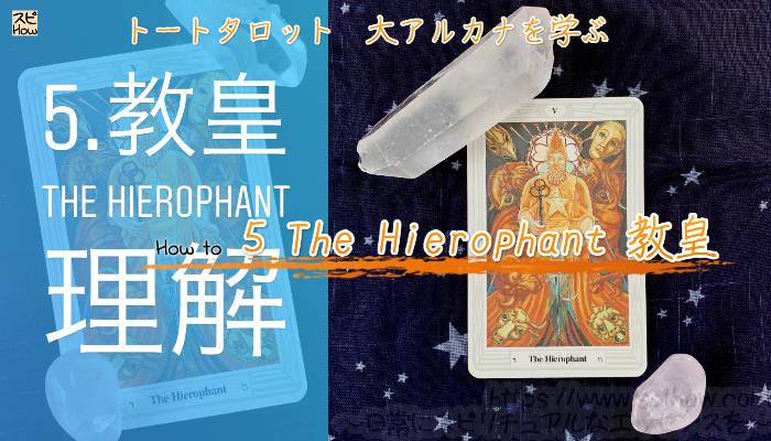 トートタロットの大アルカナを学ぶ方法!「5 The Hierophant 教皇」~体験的な学びが人生を形作る~のアイキャッチ画像