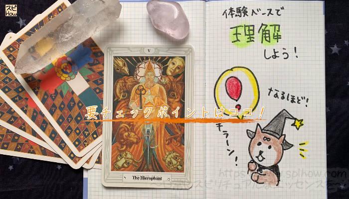 「5 The Hierophant 教皇」の描かれているシンボルは?要チェックポイントはココ!のアイキャッチ画像