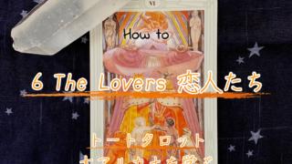 トートタロットの大アルカナを学ぶ方法!「6 The Lovers 恋人たち」~愛を通じて自分を知る~のアイキャッチ画像