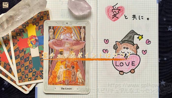 「6 The Lovers 恋人たち」の描かれているシンボルは?要チェックポイントはココ!のアイキャッチ画像