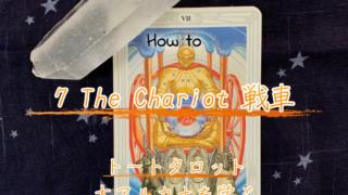 トートタロットの大アルカナを学ぶ方法!「7 The Chariot 戦車」~真の強さとは?~のアイキャッチ画像