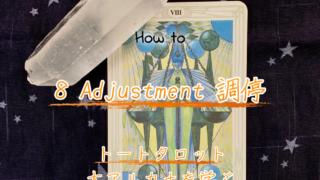 トートタロットの大アルカナを学ぶ方法!「8 Adjustment 調停」~根気よく、ただ見守る~のアイキャッチ画像