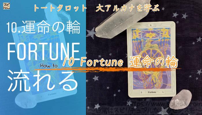 トートタロットの大アルカナを学ぶ方法!「10 Fortune 運命の輪」~あるがままを受け入れる~のアイキャッチ画像