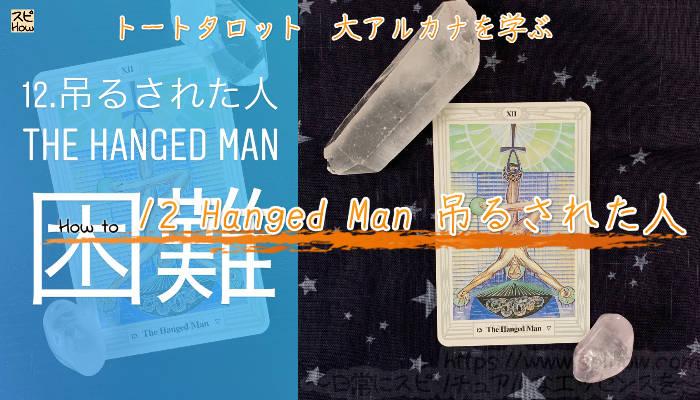 トートタロットの大アルカナを学ぶ方法!「12 Hanged Man 吊るされた人」~全てを開け渡して初めて得られるもの~のアイキャッチ画像