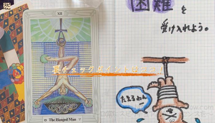 「12 Hanged Man 吊るされた人」の描かれているシンボルは?要チェックポイントはココ!のアイキャッチ画像