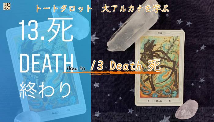 トートタロットの大アルカナを学ぶ方法!「13 Death 死」~死があるから生がある~のアイキャッチ画像