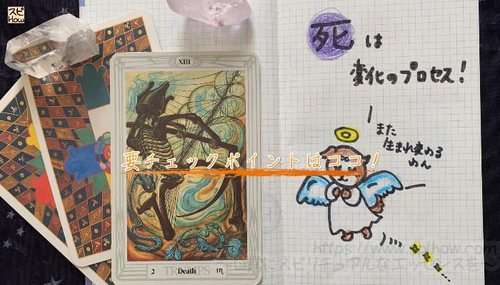 「13 Death 死」の描かれているシンボルは?要チェックポイントはココ!のアイキャッチ画像