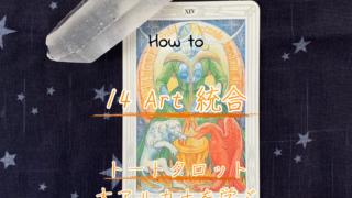 トートタロットの大アルカナを学ぶ方法!「14 Art 統合」~自分なりの答えを出す~のアイキャッチ画像