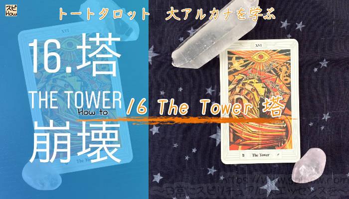 トートタロットの大アルカナを学ぶ方法!「16 The Tower 塔」~崩壊から、再び始める~のアイキャッチ画像