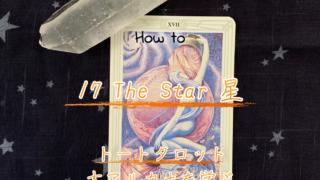 トートタロットの大アルカナを学ぶ方法!「17 The Star 星」~ゼロから築き直す~のアイキャッチ画像