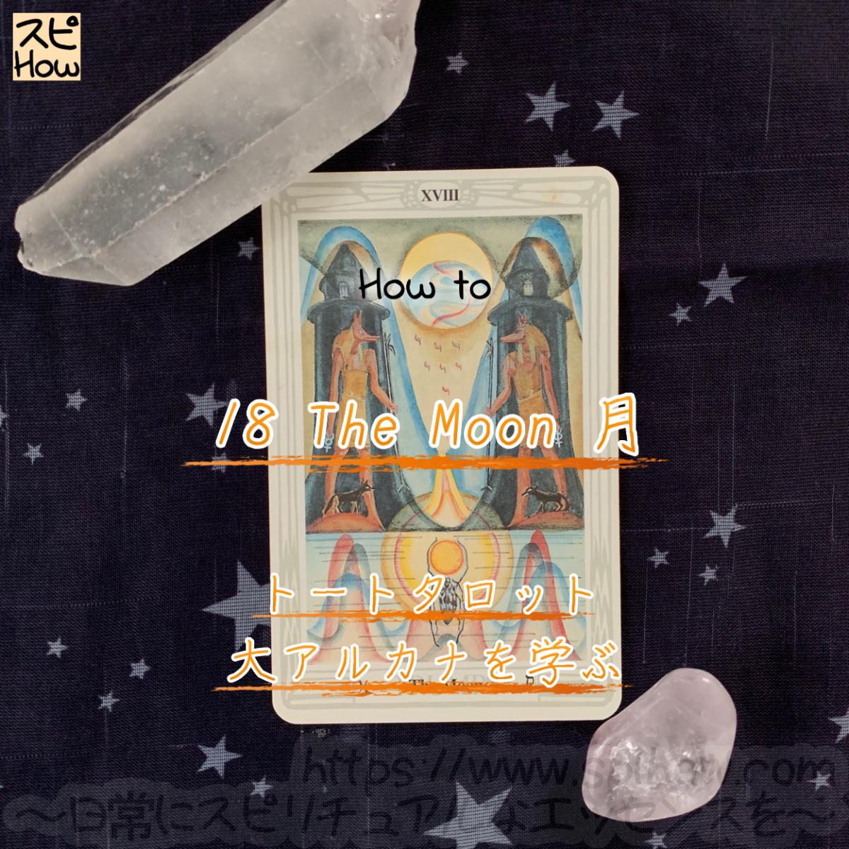 トートタロットの大アルカナを学ぶ方法!「18 The Moon 月」~曖昧なものを光で照らす~のアイキャッチ画像