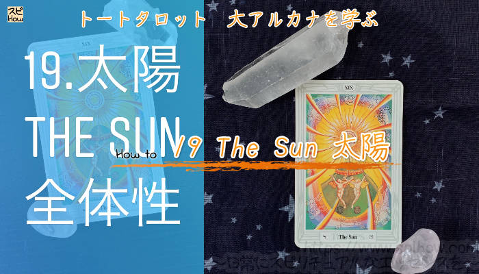 トートタロットの大アルカナを学ぶ方法!「19 The Sun 太陽」~本当の自分に出会うために~のアイキャッチ画像