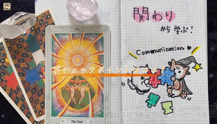 「19 The Sun 太陽」の描かれているシンボルは?要チェックポイントはココ!のアイキャッチ画像